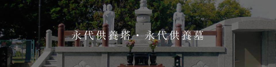 永代供養塔・永代供養墓