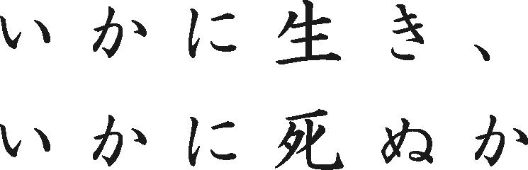 圓應寺 住職法話 いかに生き、いかに死ぬか