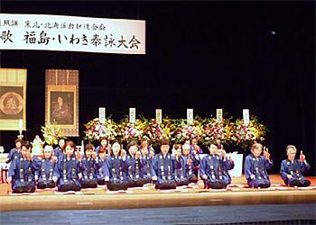 密厳流詠歌福島・いわき奉詠大会