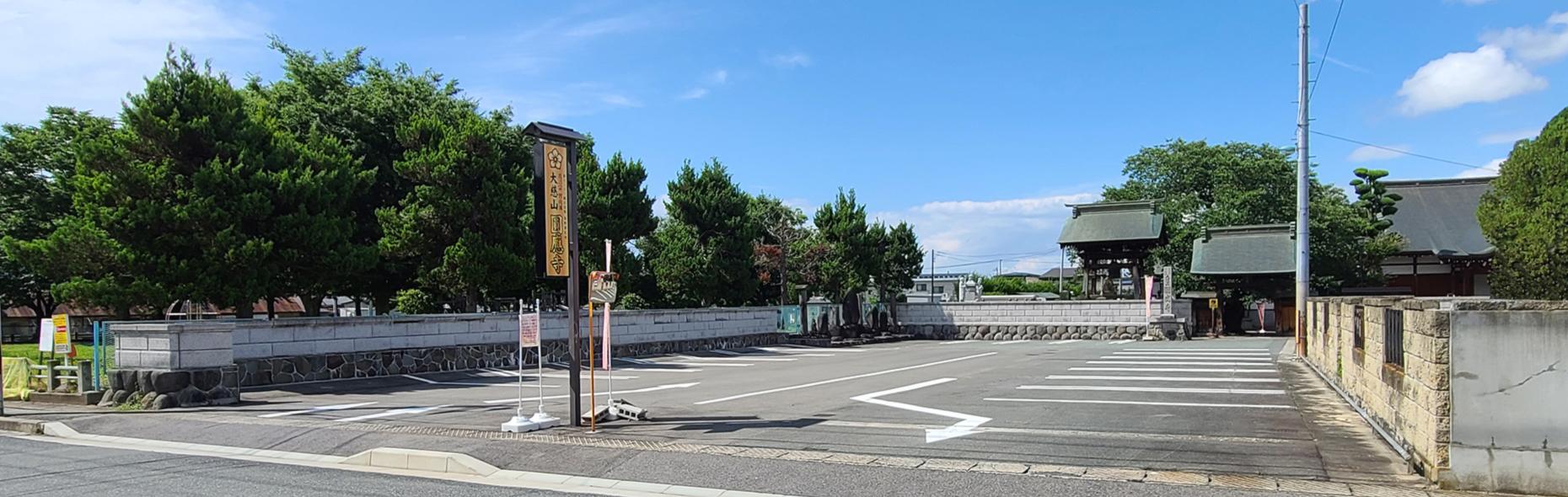 円応寺駐車場